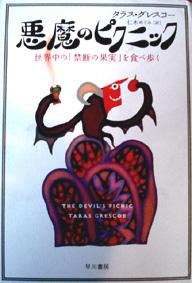 the devil s picnic grescoe taras